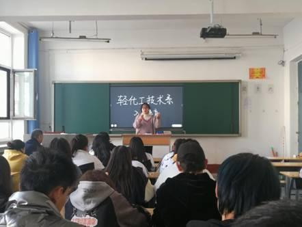 轻化工技术系入学教育郭晓娟讲话1.jpg