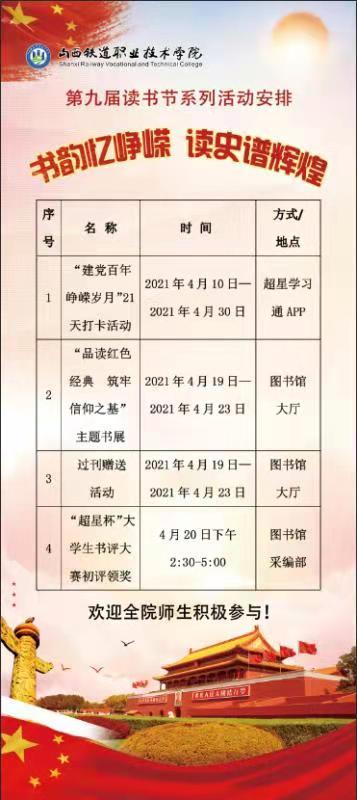 第九届读书节活动安排
