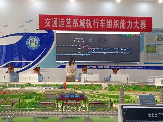 交通运营系举办城轨行车组织能力大赛